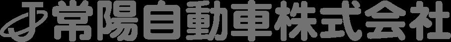 常陽自動車株式会社